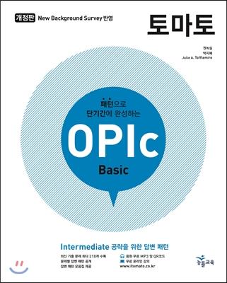 토마토 New OPIc basic 오픽 베이직