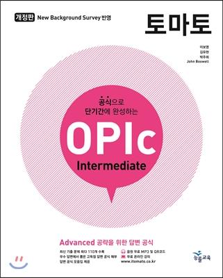 토마토 OPIc Intermediate