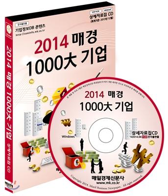 매경 2014년 1000대 기업 상세자료집