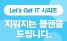 Let's Get IT 시리즈 출간기념 이벤트