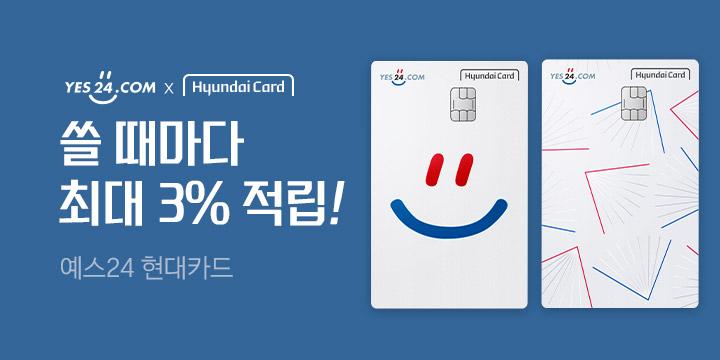 예스24현대카드