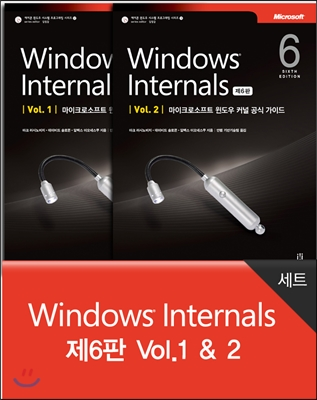 Windows Internals 제6판 Vol. 1 & 2 세트