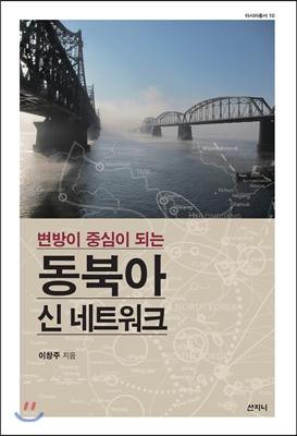 변방이 중심이 되는 동북아 신 네트워크