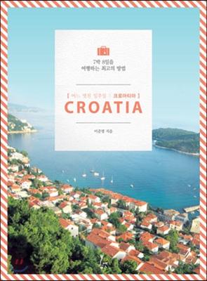 어느 멋진 일주일, 크로아티아 CROATIA
