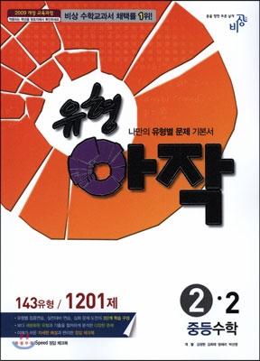 유형아작 중등수학 2-2 143유형/1201제 (2017년용)