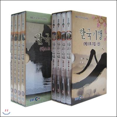 EBS 한국기행 베스트 산/강 2종 시리즈