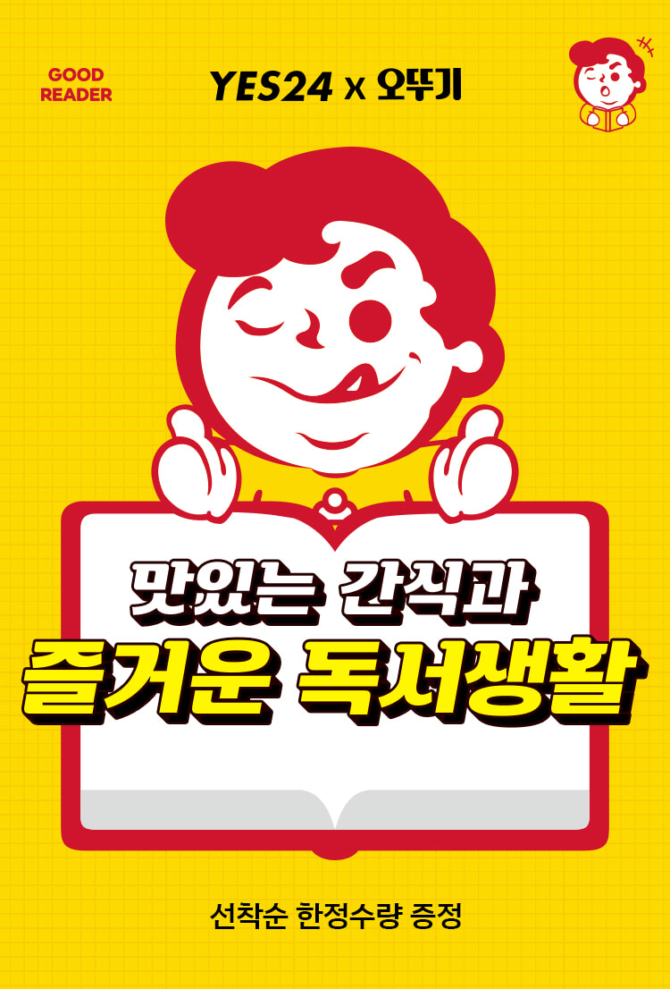 YES24 x 오뚜기, 맛있는 간식과 즐거운 독서생활