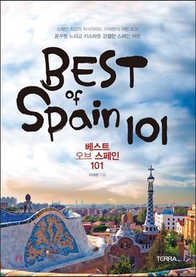 베스트 오브 스페인 Best of Spain 101
