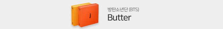 방탄소년단 - Butter