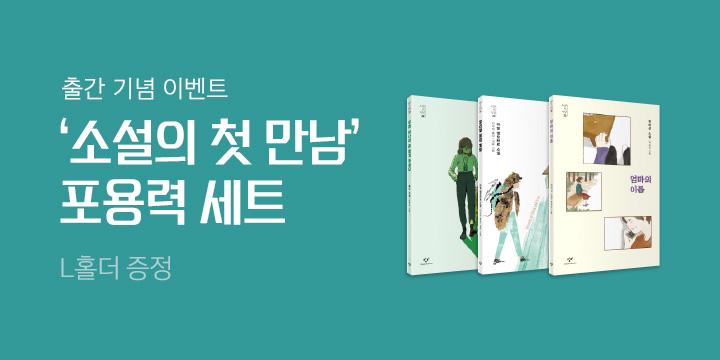 소설의 첫 만남 시리즈 - 『엄마의 이름』 L홀더 증정!