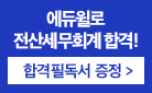 에듀윌 회계, 세무 합격필독서 선착순 증정!