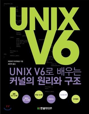 UNIX V6로 배우는 커널의 원리와 구조