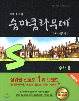 숨마쿰라우데 SUMMA CUM LAUDE 쉽게 공부하는 숨마 수학 2 (2017년용)