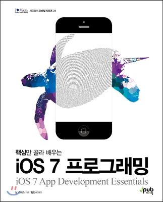 iOS 7 프로그래밍