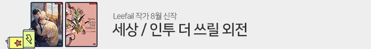 Leefail_ 『세상』『인투 더 쓰릴 외전』