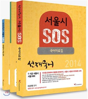 2014 선재국어 서울시 SOS