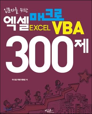엑셀 매크로 VBA 300제