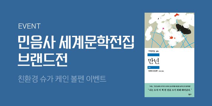 민음사 세계문학전집 브랜드전 - 슈가케인 볼펜 증정!