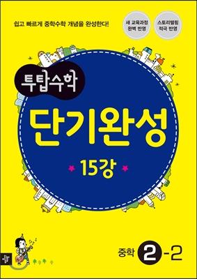 투탑 단기완성 수학 2-2 (2017년용)