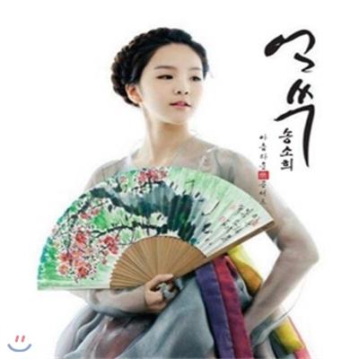 송소희 얼쑤 - 아름다운 락 (樂 ) 콘서트
