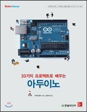 33가지 프로젝트로 배우는 아두이노