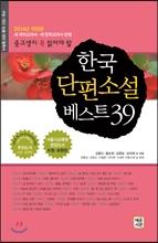한국단편소설 베스트 39