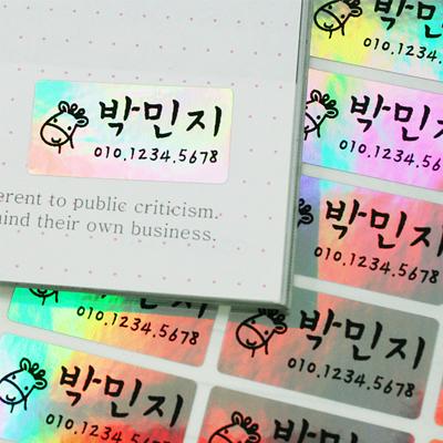 [주문제작] 퍼니맨 홀로그램 네임스티커