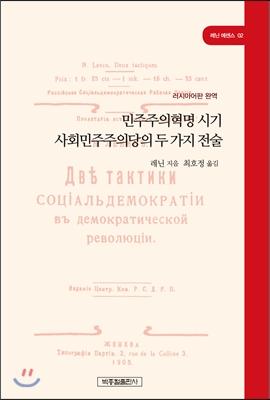 민주주의혁명 시기 사회민주주의당의 두 가지 전술