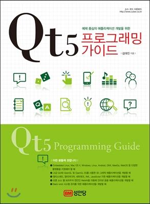 Qt5 프로그래밍 가이드