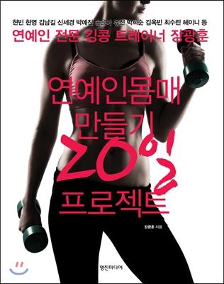 연예인 몸매 만들기 20일 프로젝트