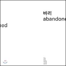 한승석 & 정재일 - 바리 Abandoned