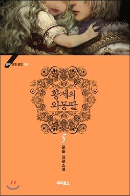 황제의 외동딸 5