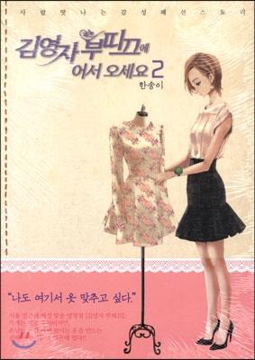 김영자 부띠끄에 어서 오세요 2