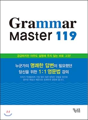 Grammar Master 119