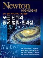 NEWTON HIGHLIGHT 뉴턴 하이라이트 모든 단위와 중요 법칙·원리집