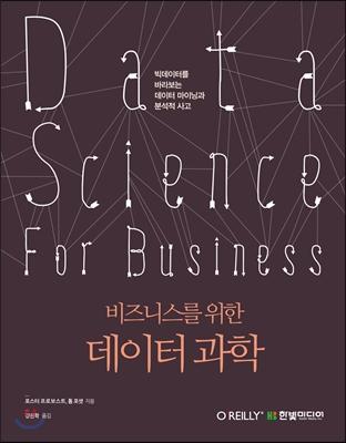 비즈니스를 위한 데이터 과학