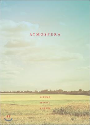 이루마 (Yiruma) - 스페셜 재즈 앨범 [Atmosfera]