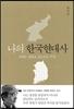 [도서] 나의 한국현대사