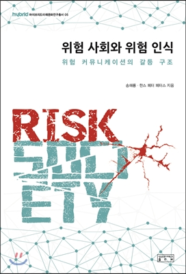 위험 사회와 위험 인식
