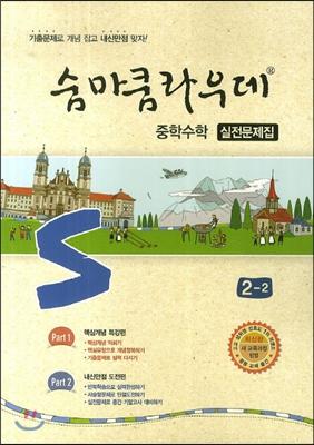숨마쿰라우데 중학수학 실전문제집 2-2 (2018년용)