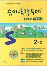 숨마쿰라우데 중학수학 개념기본서 2-2 (2018년용)