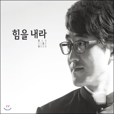 한덕훈 (Handeokhoon) - 힘을 내라