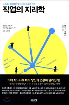 직업의 지리학 표지 이미지