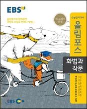 EBS 고교특강 올림포스 화법과 작문 (2018년용)