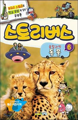 스토리버스 융합과학 6 동물