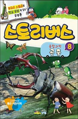 스토리버스 융합과학 8 곤충