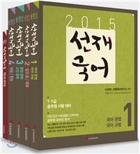 2015 선재국어