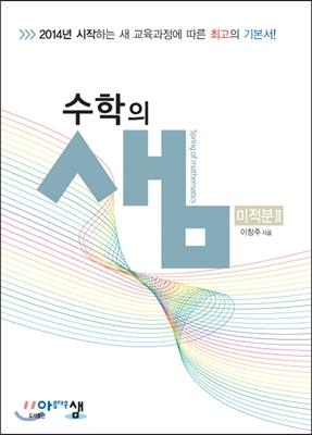 수학의 샘 미적분2 (2019년 고3용)
