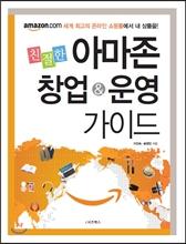 친절한 아마존 창업&운영 가이드