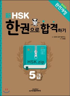 新 HSK 한권으로 합격하기 5급
